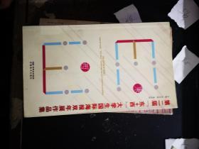 """第二届""""东+西""""大学生国际海报双年展作品集"""