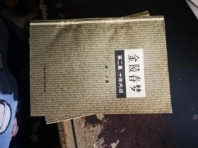 十年内战(金陵春梦:第二集)