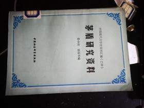 茅盾研究资料:下册(中国现代文学史资料汇编:乙种)
