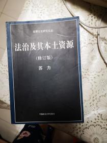 法制及其本土资源(修订版)【法律文化研究文丛】