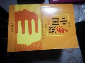 中国手语:上册(修订版)