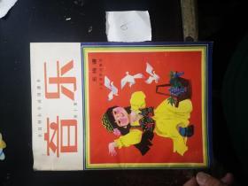全日制小学试用课本:音乐  第十册【五线谱】