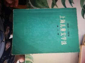 1949----1979上海儿童文学选:第二卷(诗歌   散文  报告.传记)