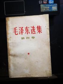 毛泽东选集:第四卷(67年安徽印刷)