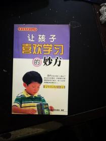 让孩子喜欢学习的妙方(蒙台梭利亲子丛书)