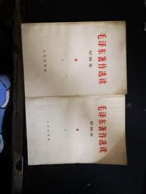 毛泽东著作选读:甲种本 上下册