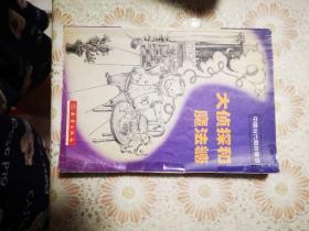 大侦探和魔法糖(中国当代奇妙)