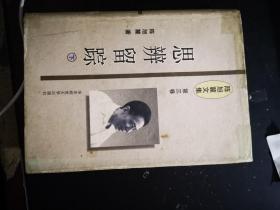 思辨留踪:下册【陈旭麓文集 第三卷】