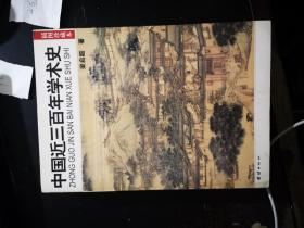 中国近三百年学术史【插图珍藏本】