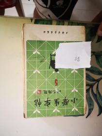 小学生字帖:五年级