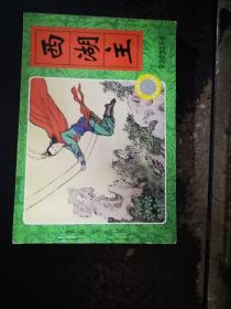 西湖主(聊斋故事连环画)