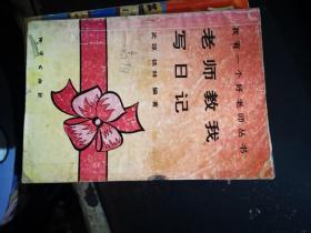 老师教我写日记(我有一个好老师丛书)