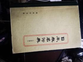 日本姓名词典(汉字序)