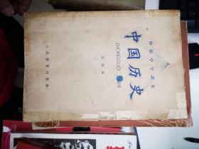 初级中学课本:中国历史  第四册