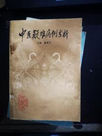 中医疑难病例分析:第一册