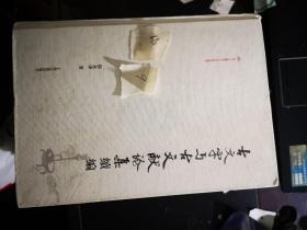 古文字与古文献论集续编(出土文献与古文字研究丛书)一版一印精装本