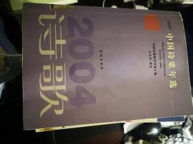 2004中国诗歌年选