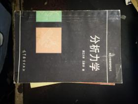 分析力学(理论力学教学参考丛书)
