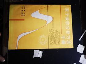 原子吸收分析方法手册