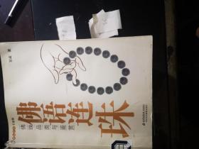 佛语连珠:佛珠品类与鉴赏