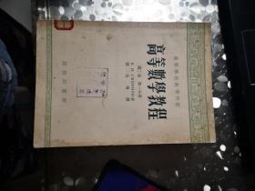高等数学教程;第二卷第一分册【高等学校教学用书】