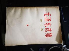毛泽东选集:第二卷(67年安徽印刷)