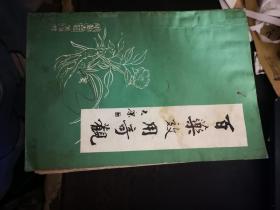 郑三发子(金陵春梦:第一集)