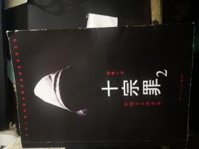 十宗罪:2【中国十大凶手案】