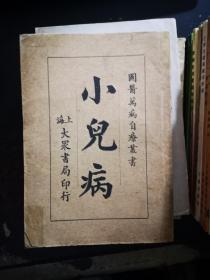 小儿病(国医万病自疗丛书)