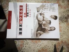 病态心理分析(中小学生心理健康素质读本)