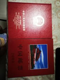 2000中国邮票年册【内含2000年全年邮票及2000年最佳邮票评选纪念张】