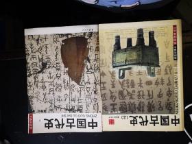 中国古代史:上下册【插图珍藏本】