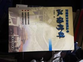 汉语修辞(汉语言文学知识丛书)