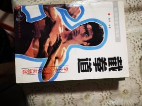 截拳道:李小龙实战功夫精粹(亚洲搏击术精选)