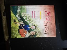 苦涩巧克力(国际大奖小说.爱藏本)