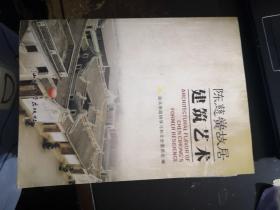 陈慈黉故居建筑艺术