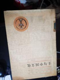 士与中国文化【中国文化史丛书】