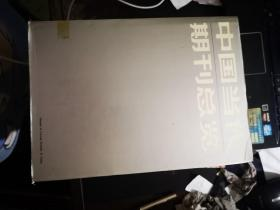 中国当代期刊总览:上册