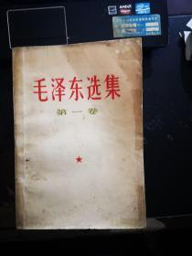 毛泽东选集:第一卷(67年安徽印刷)