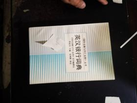 英汉银行词典
