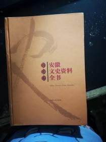 安徽文史资料全书:铜陵卷