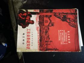 上海市中学课本;工农业基础知识 电工部分