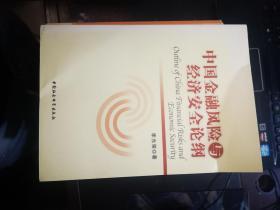 中国金融风险与经济安全论纲