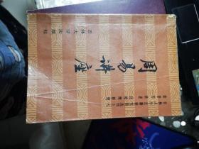 周易讲座【吉林大学古籍研究所丛刊之七】