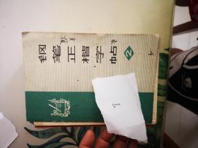 钢笔正楷字帖:二