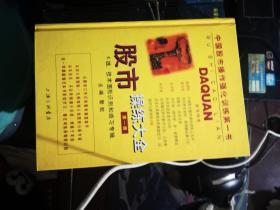 股市操练大全:第一册  K线、技术图形识别和练习专辑