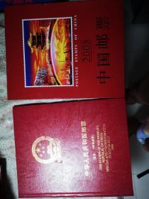 2008中国邮票年册【内含2008年全年邮票,含2008年最佳邮票评选纪念张及鼠年生肖个性化邮票小全张两张、难忘2008个性化邮票小全张1张】