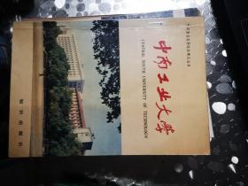 中南工业大学(中国著名高等院校概况丛书)