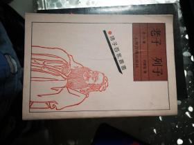 老子    列子【诸子百家丛书】