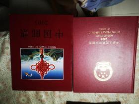 2003中国邮票年册【内含2003年全年邮票,包括特4抗击非典、特5载人航天,及祝福人民幸福、祖国昌盛个性化邮票】